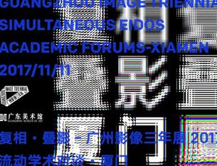 """【对谈】""""复相·叠影——广州影像三年展2017""""流动学术对谈(厦门、上海、北京)"""