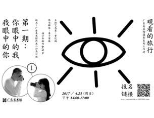 """【工作坊】观看的旅行——广东美术馆摄影系列工作坊第一期:""""你眼中的我,我眼中的你""""亲子摄影工作坊"""