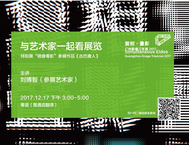 【与艺术家一起看展览】复相·叠影——广州影像三年展2017(参展艺术家刘博智)