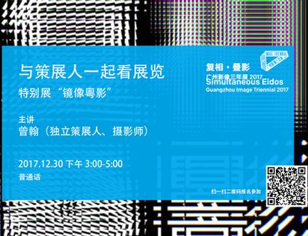 【与策展人一起看展览】复相·叠影——广州影像三年展2017(特别展策展人曾翰)