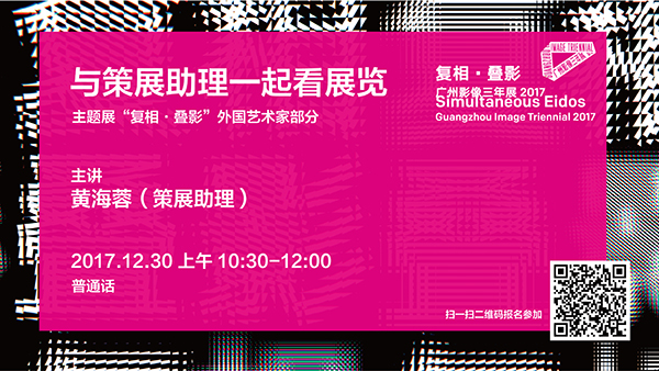 【与策展助理一起看展览】复相·叠影——广州影像三年展2017(主题展外国艺术家部分)