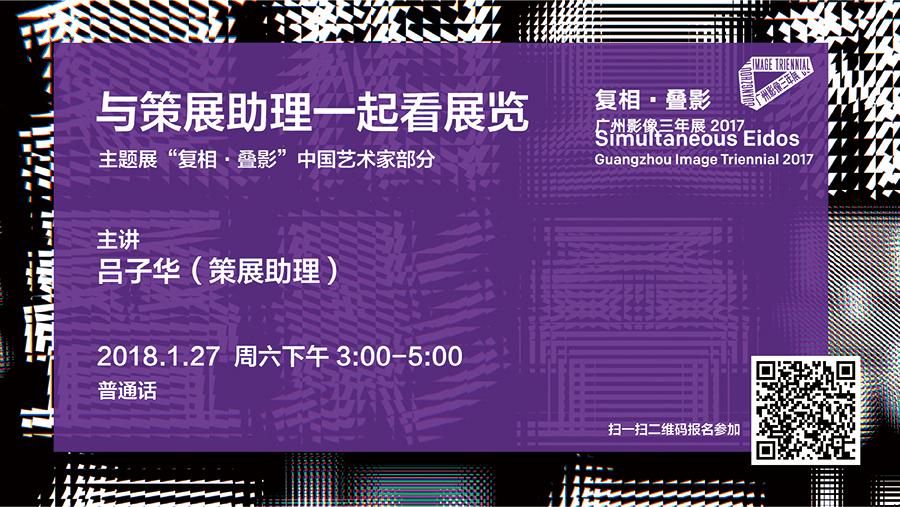 【与策展助理一起看展览】复相·叠影——广州影像三年展2017(主题展中国艺术家部分)