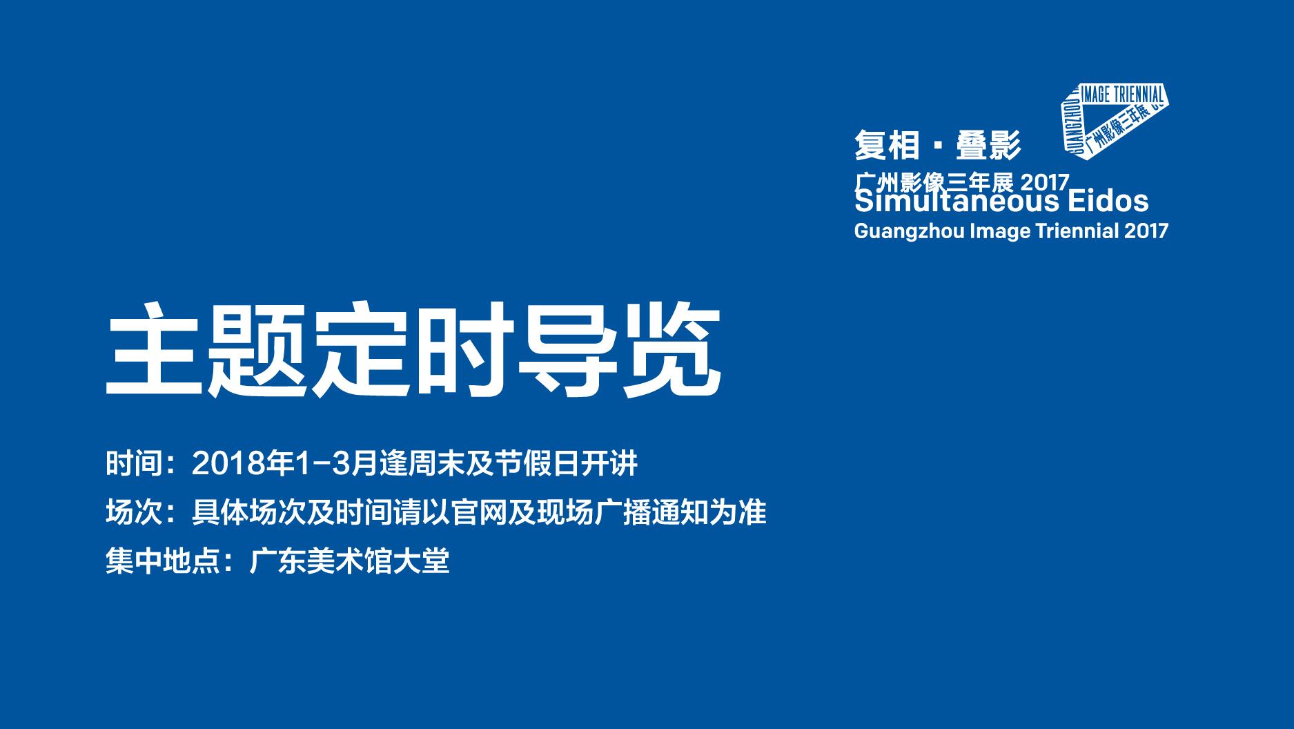 【定时导览】复相·叠影——广州影像三年展2017